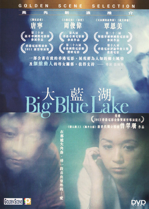 Big Blue Lake